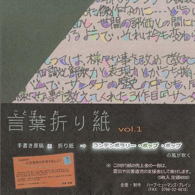 KotobaOrigami1