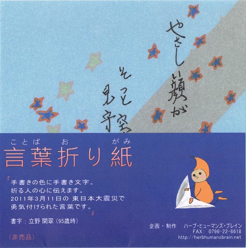 ojiichan_origami1