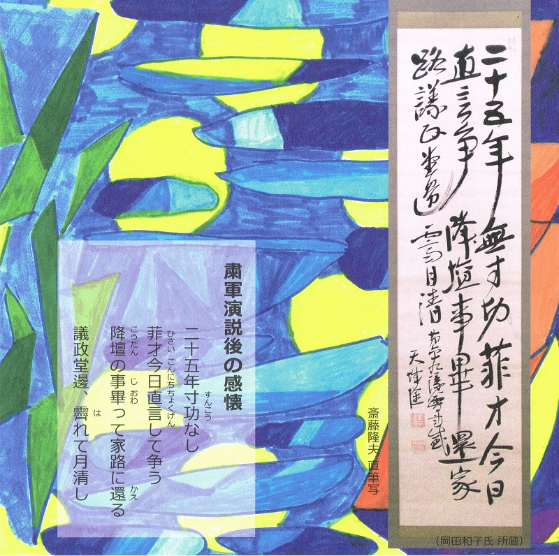 shukugun800