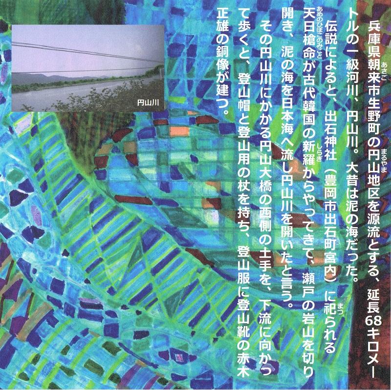 maruyama800